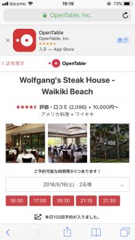 opentable予約画面