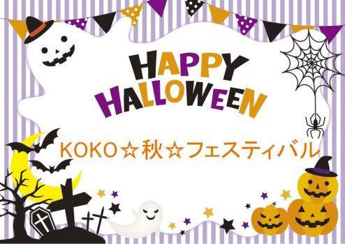 KOKO☆秋☆フェスティバル