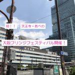 大阪フリンジフェスティバル