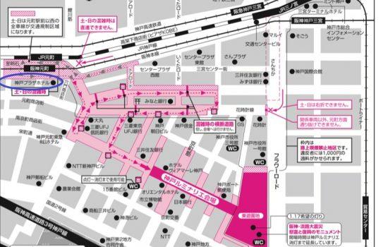 神戸ルミナリエ 徒歩圏内 ホテル