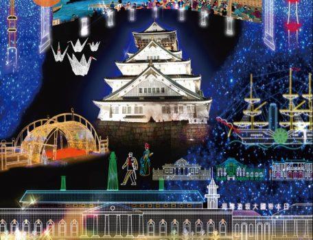 大阪城イルミナージュ2019