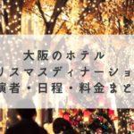 大阪 ホテル クリスマスディナーショー