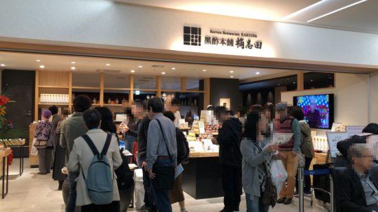 黒酢レストラン黒酢レストラン「桷志田(かくいだ)」