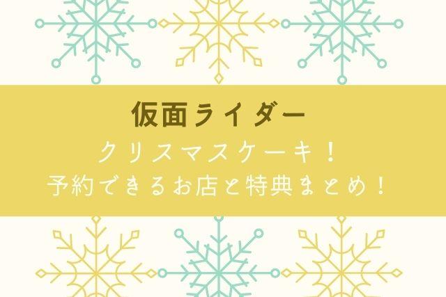 仮面ライダー クリスマスケーキ