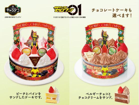 ゼロワン クリスマス ケーキ