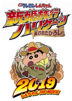 クレヨンしんちゃん映画2019