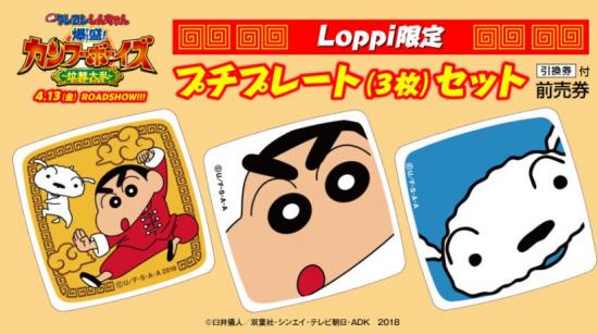 クレヨンしんちゃん 映画 Loppi限定プチプレート(3枚)セット引換券付前売券