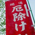 厄払い 有名な神社
