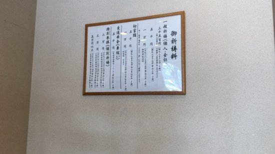 方違神社 祈祷料