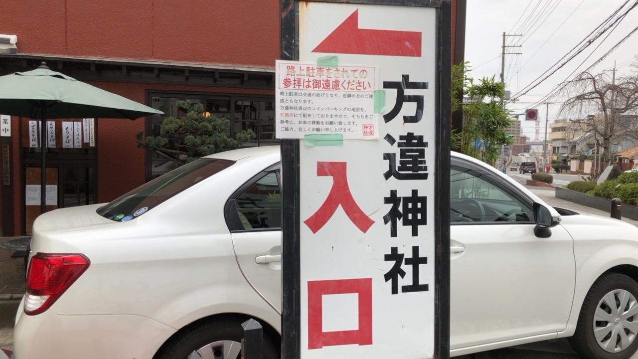 方違神社 アクセス
