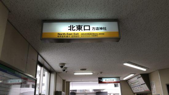 方違神社へ行く時の堺東駅の出口は北東口