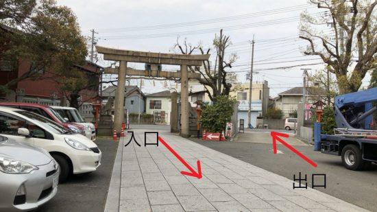 方違神社 駐車場 入口 出口