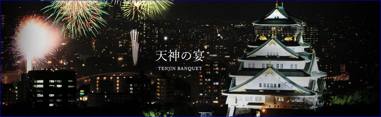 KKRホテル大阪 天神祭 花火
