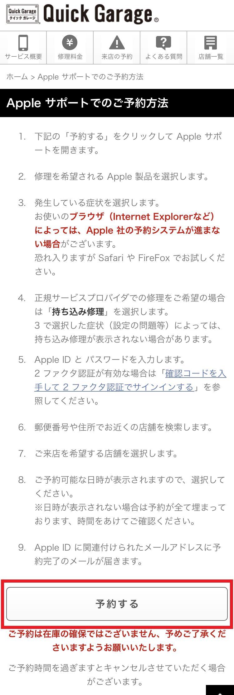 三宮 クイック ガレージ 神戸