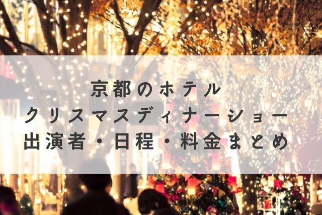 京都 ホテル クリスマスディナーショー