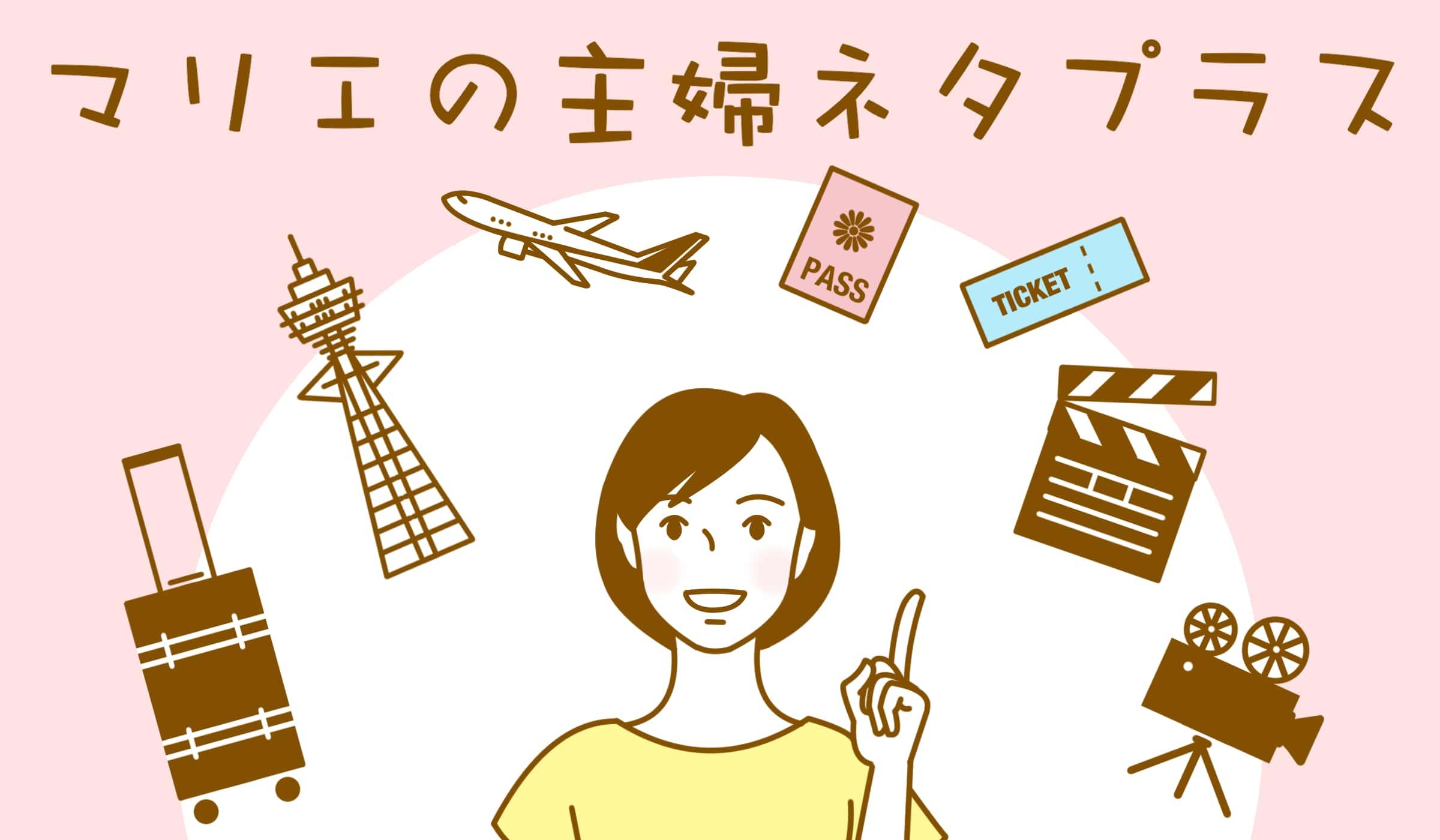 マリエのドラマ映画エンタメ通信