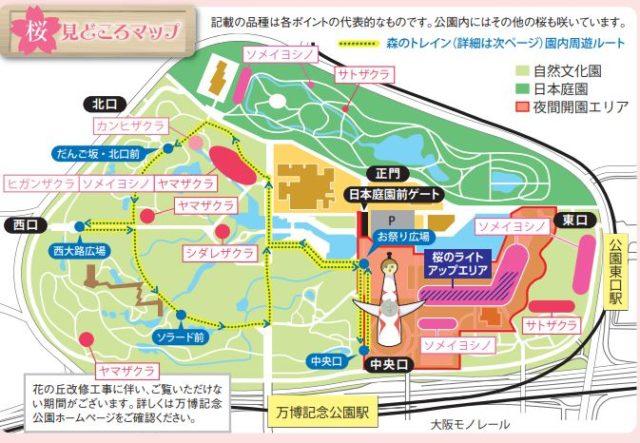 万博公園 桜まつりマップ