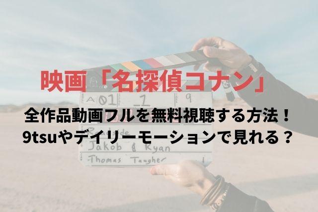 無料 動画 9tsu 半沢 直樹