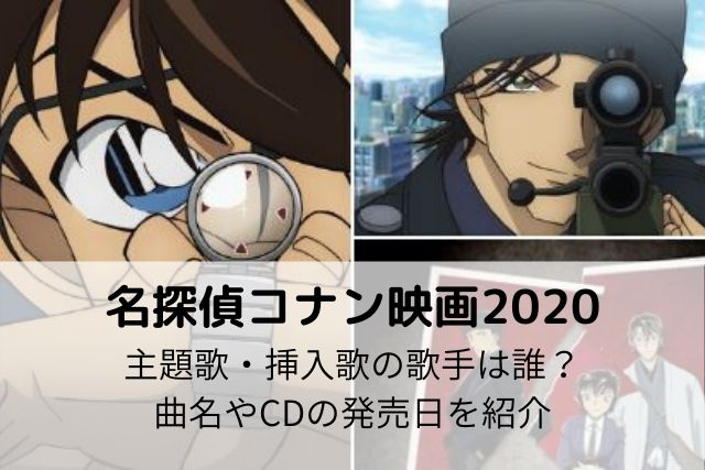名 探偵 コナン 映画 2020