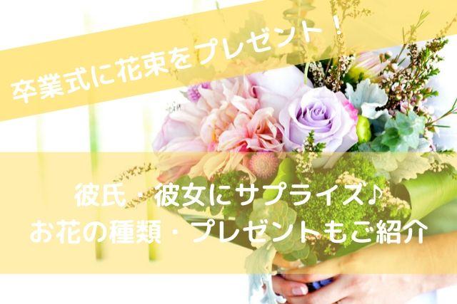 卒業式 花束 プレゼント