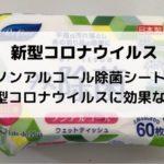 新型コロナウイルス 除菌シート