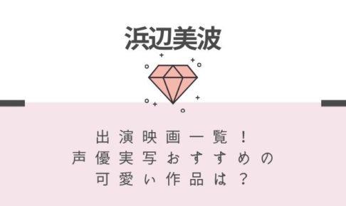 浜辺美波 出演映画