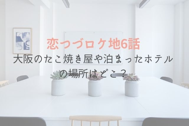 恋つづ ロケ地 大阪