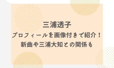 三浦透子 歌手 プロフィール
