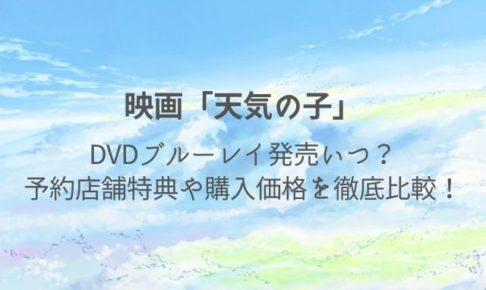 天気の子 DVD 発売