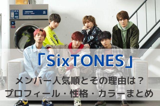 sixtones メンバー 人気