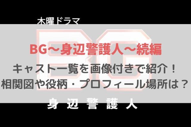 BG身辺警護人 続編 キャスト一覧