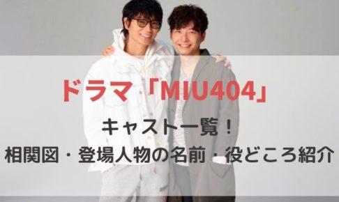 MIU404 キャスト 相関図