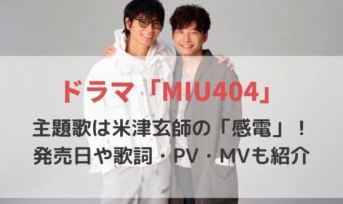MIU404 主題歌 米津玄師