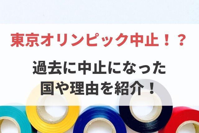東京オリンピック 中止 過去