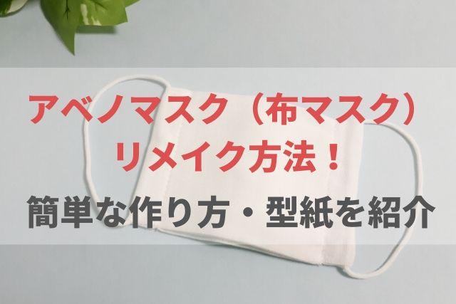 アベノマスク リメイク 作り方 型紙