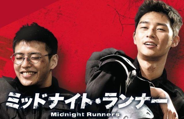 韓国映画 ミッドナイトランナー