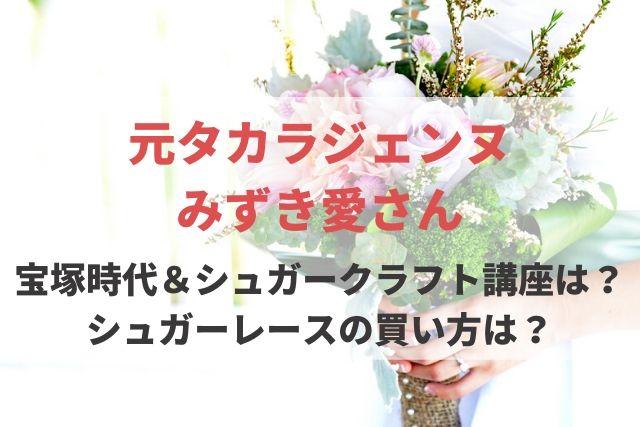みずき愛 宝塚時代 シュガークラフト