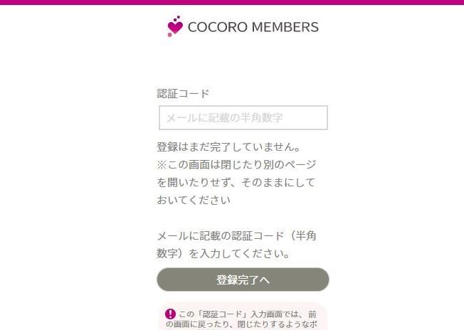 シャープ cocoro 退会