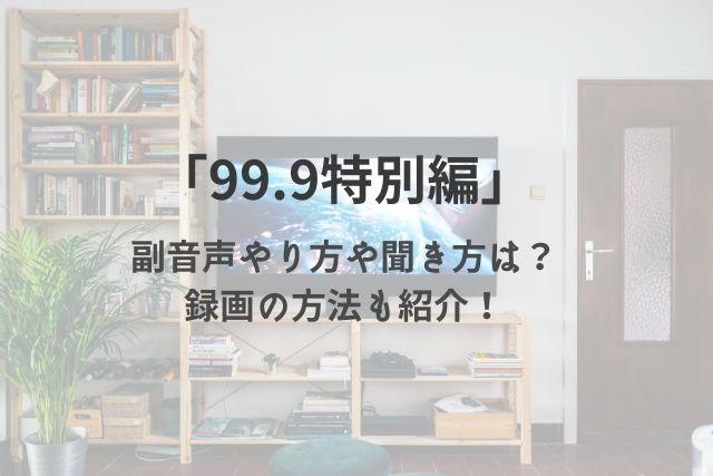 99.9 特別編 副音声