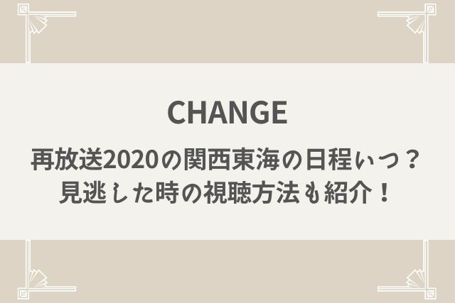 CHANGE 再放送2020 関西