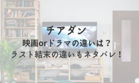 チアダン 映画 ドラマ 違い