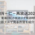 仁 JIN 再放送 愛知 東海CBC