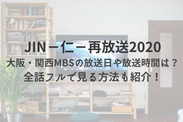 JIN-仁-再放送 大阪・関西 MBS