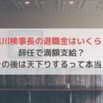 黒川検事長 退職金 いくら
