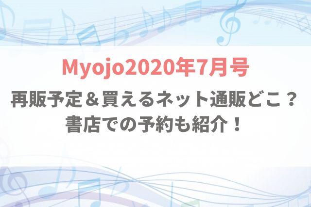 Myojo 7月号 再販