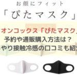 ぴたマスク イオン 予約