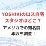YOSHIKI ロス 自宅 スタジオ