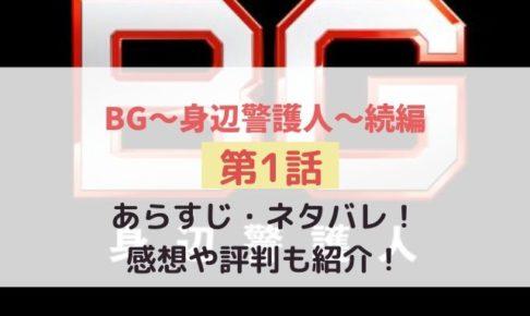 BG身辺警護人続編 1話 ネタバレあらすじ