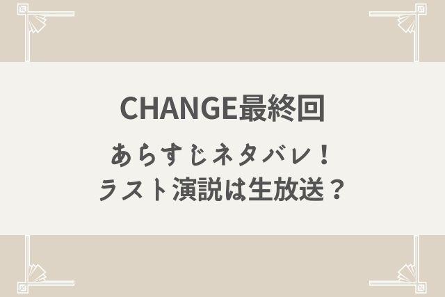 CHANGE ドラマ 最終回 あらすじ