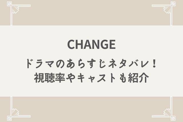 change あらすじ ネタバレ 視聴率